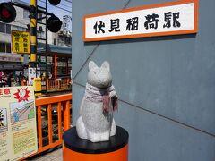 食後は京阪で移動。