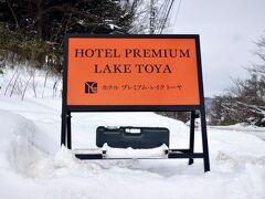 雪深い中でオレンジの看板が際立つね