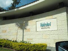 次にやって来たのはハレクラニ沖縄 入り口の方に、お泊まりですかと尋ねられ・・・
