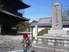 山口町バス停から歩いて10分ほどで建中寺に到着しました。