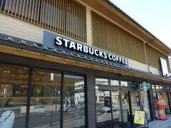 ご縁横丁西側に行くとスターバックスもあります。 街中にある店舗と違って和の感じの外観になっております。 山陰地方では、島根県と鳥取県は全国で遅めにオープンしたのです。
