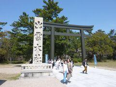 出雲大社へ恋愛成就の願いもしっかりしたので後にします。 今日の天気は快晴でずっと歩いているので暑いです。 緊急事態宣言が終わったので周辺は、東京や大阪など都市部からの観光客が、多かったです。