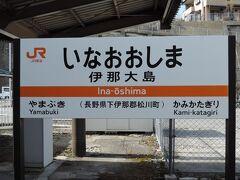 13:30 @伊那大島駅(長野県下伊那郡松川町)  伊那大島駅で7分の停車。列車交換かと思いましたが、対向列車はやってこなかったので時間調整のための停車でしょうか。