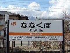 13:54 @七久保駅(長野県上伊那郡飯島町)  七久保駅では5分停車。