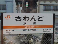 14:53 @沢渡駅(長野県伊那市)  急勾配を下り終え、沢渡駅に停車。  ここもなかなかの難読駅名。「さわわたり」ではなく「さわんど」です・・・