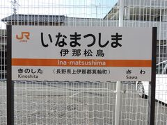 15:16 @伊那松島駅(長野県上伊那郡箕輪町)  伊那松島駅で列車交換のため9分停車。