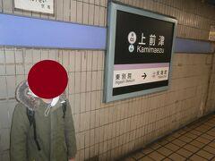 上前津駅から名城線に乗車します