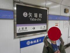 矢場町駅から名城線に乗車し、栄駅で東山線に乗りかえます。