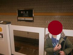 高畑駅から地下鉄で帰宅します。