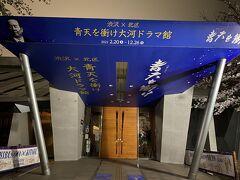 園内にある飛鳥山博物館では大河ドラマの催し物が行われています。