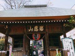 まずは弘明寺にお参りします。