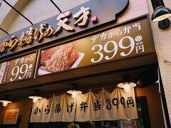 そして弘明寺商店街に新しくできた、テリー伊藤の唐揚げ屋のから揚げの天才で唐揚げ3個を購入します。