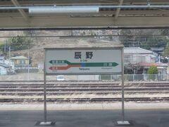 15:40 @辰野駅(長野県上伊那郡辰野町)  豊橋から約7時間30分、飯田線の終点辰野に到着しました。 これにて、飯田線195.7km全線完乗です!  この列車は茅野行なので、このまま終点の茅野まで向かいます。