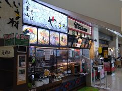 さっそく、空港内のフードコートにある八重山そばの専門店「やいま村」へ。