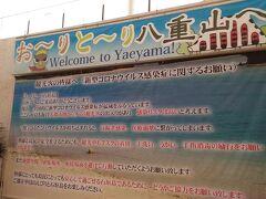 本ツアー2度目の南ぬ島石垣空港。