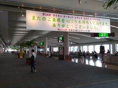 三たび、沖縄那覇空港の制限エリアに戻ってきました。