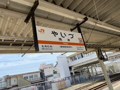 焼津駅到着。