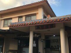 高那旅館です。 楽天トラベルで2食付き、ドリンク付きのプランを申し込み。 ひとり部屋9500円、2人部屋だと18000円でした。