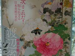 東京芸術大学大学美術館 渡辺省亭―欧米を魅了した花鳥画-