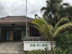 石垣島到着後、レンタカーで石垣シーサイドホテルに向かいます。 途中トイレ休憩で立ち寄りました。 やいま村ではリスザルの餌やりができるのですがコロナの影響で休止中だそうです。