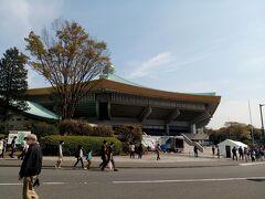 日本武道館です。若い頃よくライブに来た懐かしい思い出の場所です。今日は北の丸公園で長居せず、家に帰ります。