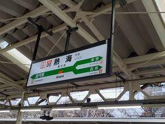 で、1年ぶりの熱海に到着。(前は20年3月13日 伊東に行った時だよな... 休校中に祖母と抜け出したやつかwwww) そういえば茅ヶ崎から先に行くのも前回の御殿場&身延の時まで無かったなあ。
