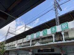 今回の旅は、奈良の近鉄大和八木駅からスタート。 この駅、降りるのは初めてです。