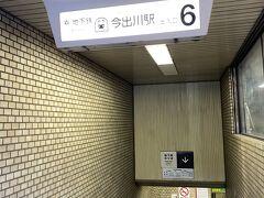 そこから2分くらいの今出川駅6番入口から入ります。 信号を渡るのですが、青の時間がとても長い。 間に合わないと思ったら問題なく渡れました。