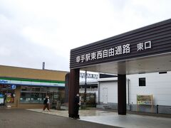 「幸手駅」に到着☆なかなかきれいな駅。  駅前から「権現堂公園」までは路線バスがありますが、時間が合わなかったので徒歩で。笑 2キロほどあります。