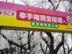 看板もバッチリ出ています☆ 県営の公園なので、埼玉県にバッチリ歓迎されました☆笑