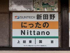 新田野駅。 誰もいませんでした。