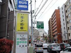 最寄りの権之助坂バス停 目黒駅から1バス停目 ですが普通歩きます