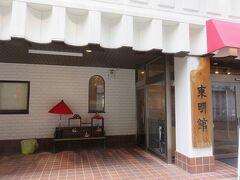 本日のお宿はここ。  「老神温泉 東明館」