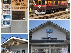 チェックアウトして上神梅の駅までの送りでしたが、ドライバーさんに大間々まで送っていただけました。ありがとうございました。