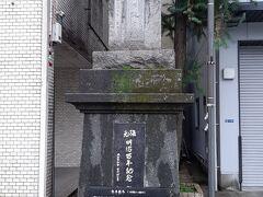翌朝は、前日までと打って変わって雨でした。 しかも結構降ってました。  そんな中、ホテルのチェックインまで高知市内を観光。  坂本龍馬生誕の地。 当時の下級武士が住んでいたエリアになります。