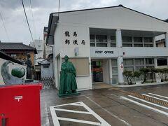 龍馬生誕の地の裏手あたり、龍馬郵便局。  郵便局の前には龍馬の像。
