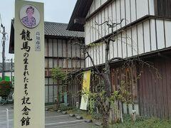 高知市立龍馬の生まれたまち記念館。  高知観光には、龍馬の足跡を巡るのは欠かせないなと思います。 萩を観光してて、別に吉田松陰も高杉晋作もどーでも良かったのとは、なんか対照的。  明治維新は、本気で日本を変えたかった土佐の功績がホント大きいと思います。 薩長だけなら、自分たちの利益だけを追求した野蛮なものになっていたのでは。