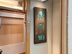 朝から何も食べてないのでごはん食べよー。  「寿司田」で早めのランチ。