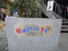 伊東駅に向かう途中、「福招きのお手湯」がありました。 温かかった。