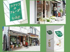 御成商店街へ 小町通りと違って地元の人もけっこう買い物に来る商店街ですが、可愛いグッズを扱うお店、美味しいカフェやレストランが年々増えています。