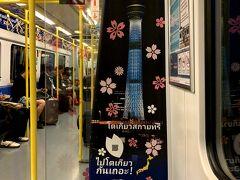 エアポートレールリンク(ARL)でバンコク市内へ 列車内に東京スカイツリーの広告が。 乗換駅でラビットカードを購入して、BTSでホテルへ。 荷物を預けて、街歩き開始。