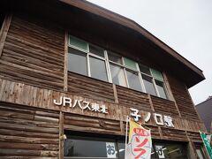 <子ノ口駅> これから奥入瀬観光をするためにこちらに駐車します。 駐車できるか心配していましたが何とか駐車することができました。