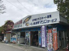 川平湾のグラスボートのチケットを買いました。