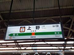 上野についた。