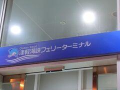 津軽海峡フェリー 函館ターミナル
