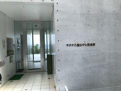 サタケ八重山ヤシ記念館へ。 入館料は300円です。