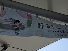 おお、そうです。ここは静岡市。一字違いの都市にやってきました。