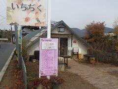 いちぢく 備中高松城の側にあるカフェ。