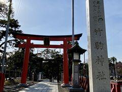 続いてやってきたのは日本三稲荷の『竹駒神社』です。   竹駒神社 https://takekomajinja.jp/index.html