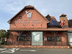ひら乃家から近い国道4号線沿いにケーキ屋さんアルパジョン岩沼店です。 ばばが千葉そごうで宮城物産展でモンブランが美味しそうとのことで調べたらこちらのケーキ屋さんでした。 宮城県に4店舗あるそうです。 ケーキ屋さんとしては大きな店構えでびっくりです。  ムッシュ マスノ アルパジョン https://www.arpajon-sendai.com